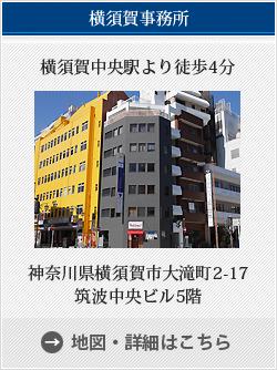 yokosuka_jimusyo
