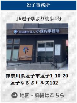 zushi_jimusyo